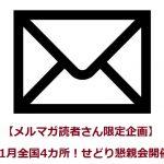 【メルマガ読者限定】11月全国4カ所!せどり懇親会申込みフォーム