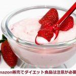 Amazon販売でダイエット食品は注意が必要!