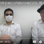 <動画>6ヶ月で開始資金50万が3倍の150万円に増えた!2期生まーちんさん