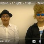 <動画>2期サポート講師「しげるさん」本業以外に月給39万円?