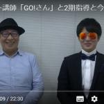 <動画>2期サポート講師「GO!さん」と2期指導と今後について