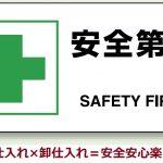 せどり手法×卸仕入れ=安全安心楽々販売!
