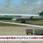 AmazonFBA海外発送プログラムで台湾から商品購入!