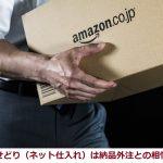 120.AmazonFBA納品外注さんを雇うならこの場所がベスト!