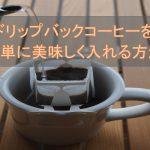 ドリップバッグコーヒーを簡単に美味しくする方法