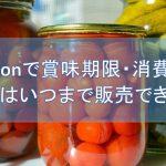 Amazonで賞味期限・消費期限商品はいつまで販売できる?