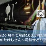 開始2ヶ月半で月商100万円突破!静岡のたけしさん~電脳せどり塾3期