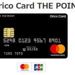 オリコカード・ザ・ポイントのカード審査基準は厳しい?