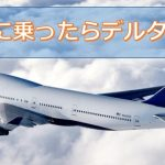 国内線に乗ったらデルタ航空へ!無料でマイルを貯める方法