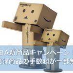 FBA新商品キャンペーン!新規登録商品の手数料が一部無料に