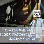 仕入れ量が半端ないって!月商200万突破の静岡のたけしさん~電脳せどり塾3期