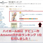<お知らせ>ハイボール飯島デビュー作 Amazonランキング1位獲得しました!