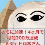 さらに加速!4ヶ月で月商200万達成メジェド鈴木さん~電脳せどり塾3期