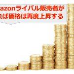 133.Amazonライバル販売者が減れば価格は再度上昇する