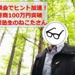 懇親会でヒント加速!月商100万円突破のねこたさん~電脳せどり塾3期