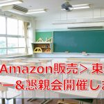 <卸仕入Amazon販売>東京・大阪セミナー&懇親会に開催のお知らせ