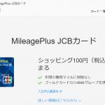マイル最強「マイレージプラスJCBゴールドカード」をゲット!