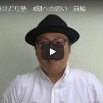 <動画>7/9(火)18:00~募集開始!HDJ-4電脳せどり塾への意気込み
