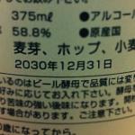 142.賞味期限・消費期限商品は残存期間何ヶ月前のものまで仕入れるか?