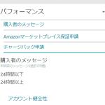 Amazon販売で「アカウントの健全性」を常に確認しよう