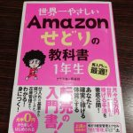 クラスター長谷川さんが2冊目のせどり本を出版!
