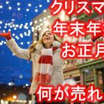 【せどり】クリスマス・年末年始・お正月は何が売れる?年末商戦仕入れ戦略