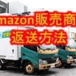 148.Amazon販売商品の返送方法を簡単手順解説