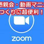 WEB懇親会や説明動画をつくるならZoomが簡単便利
