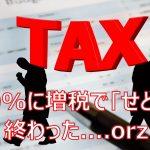 10%に増税!せどりAmazon販売は消費税増税の影響でもう稼げない