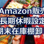 Amazon販売年末年始は長期休暇設定と期末在庫棚卸しをしよう