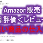 152.Amazon販売で商品評価<レビュー>の悪い商品の仕入れはどうする?