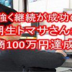 【粘り強く継続が成功の鍵】2期生トマサさんが月商100万円達成!