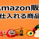 【仕入れは季節を意識しよう】Amazon販売で1月はこんな商品の仕入れ狙ってみよう!