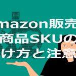 153.Amazon販売で商品SKUの付け方と注意点