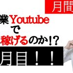 【開始4ヶ月】副業YouTubeで本当に稼げるのか?実証実験と現状について