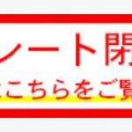 【悲報】モノレート閉鎖!サービス終了でAmazonせどりは終わったのか?