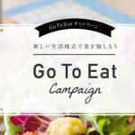 【Go To Eatキャンペーン】オンライン予約が簡単お得なので使いまくりましょう!