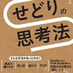 【12/23(水)22時まで期間限定】フジップリンさん書籍「せどりの思考法」Amazonキャンペーン