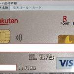 楽天ゴールドカードがSPU変更で改悪…どう対応する?