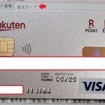 【利用可能枠は減額?】楽天ゴールドカード改悪につき「楽天カード」へ変更