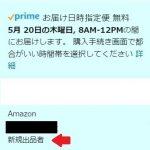 181.【例文テンプレ付】Amazon販売で評価を増やすサンクスメール!新規出品者から脱出せよ