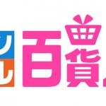 サンプル百貨店は話題の商品が送料無料でお得に試せる!